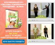 Как похудеть на 4 размера за 2 месяца без голодания и нагрузок